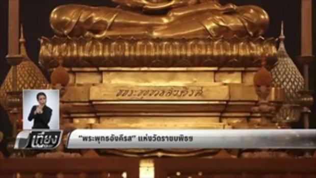 พระพุทธอังคีรส แห่งวัดราชบพิธฯ - เที่ยงทันข่าว