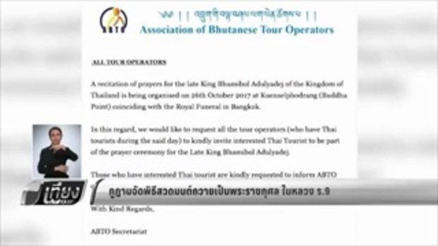 ภูฎานจัดพิธีสวดมนต์ถวายเป็นพระราชกุศล ในหลวง ร.9 - เที่ยงทันข่าว