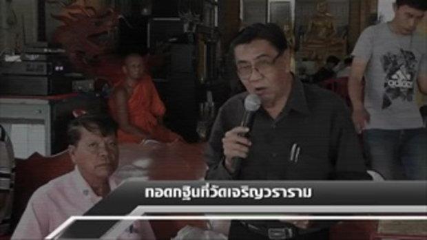 Sakorn News : พิธีทอดกฐินวัดเจริญวราราม