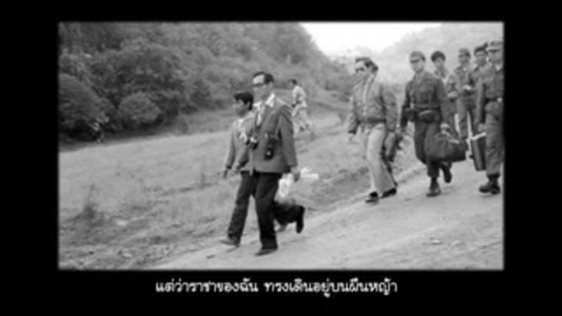 พระราชาในนิทาน 【OFFICIAL MV】- เสถียรธรรมสถาน