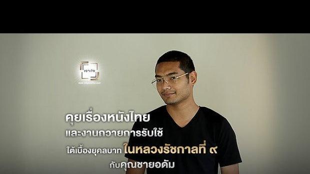 เจาะใจ Exclusive Talk : คุยเรื่องหนังไทย กับคุณชายอดัม [13 ต.ค 60] Full HD