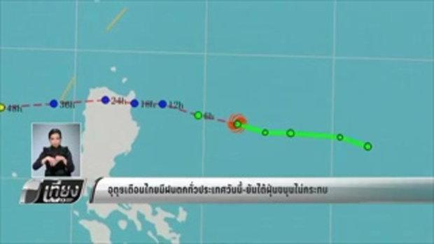 เกาะติดสถานการณ์น้ำท่วมชัยนาท - อยุธยา - เที่ยงทันข่าว