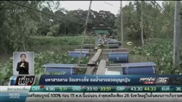 สถานการณ์น้ำท่วมหลายพื้นที่ - เที่ยงทันข่าว