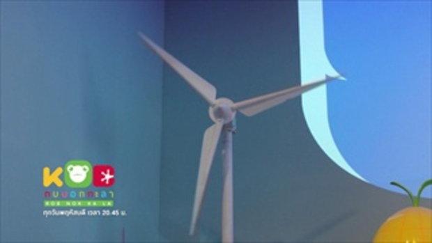กบนอกกะลา : World Expo นวัตกรรมสร้างโลกอนาคต (2) ช่วงที่ 1/4 (24 ส.ค.60)
