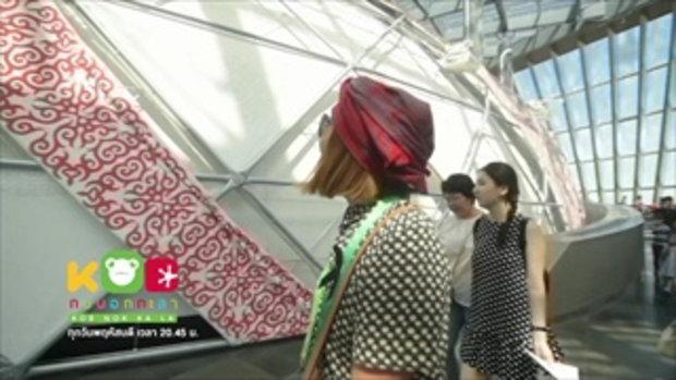 กบนอกกะลา : World Expo นวัตกรรมสร้างโลกอนาคต (2) ช่วงที่ 3/4 (24 ส.ค.60)
