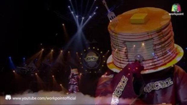 ปล่อย - หน้ากากแพนเค้ก - The Mask Singer 3