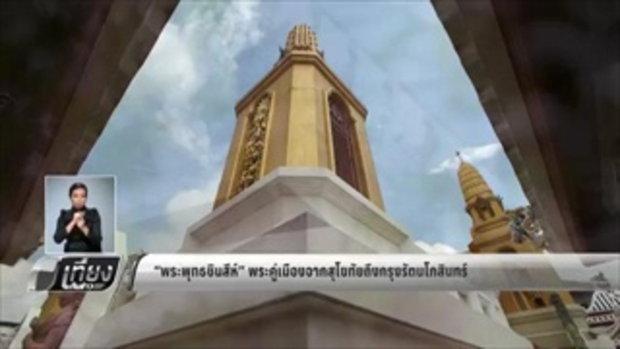 พระพุทธชินสีห์ พระคู่เมืองจากสุโขทัยถึงกรุงรัตนโกสินทร์ - เที่ยงทันข่าว