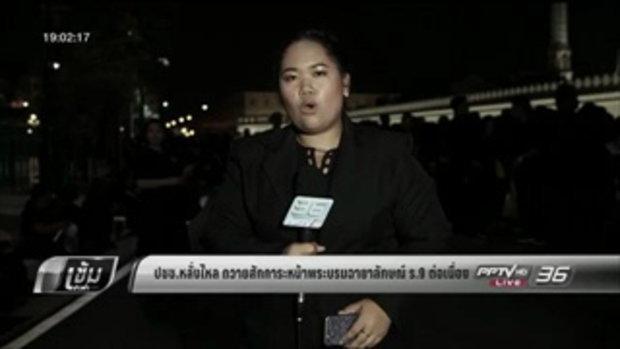 ปชช.หลั่งไหล ถวายสักการะหน้าพระบรมฉายาลักษณ์ ร.9 ต่อเนื่อง - เข้มข่าวค่ำ