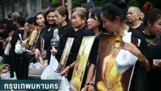 พสกนิกรชาวไทยร่วมถวายความอาลัยในหลวง ร.9 ครบ 1 ปี เสด็จสู่สวรรคาลัย