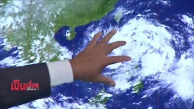 เป็นเรื่องเป็นข่าว หาคำตอบว่า พายุ 3 ลูก จ่อถล่มไทย จริงหรือ -  เป็นเรื่อง เป็นข่าว 1/3