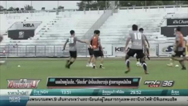 """บอลไทยยูไนเต็ด..""""โค้ชเตี้ย"""" นักปั้นแข้งดาวรุ่ง สู่วงการลูกหนังไทย - เข้มข่าวค่ำ"""
