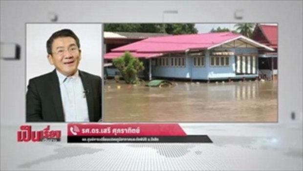 เป็นเรื่องเป็นข่าว หาคำตอบว่า พายุ 3 ลูก จ่อถล่มไทย จริงหรือ - เป็นเรื่อง เป็นข่าว 2/3