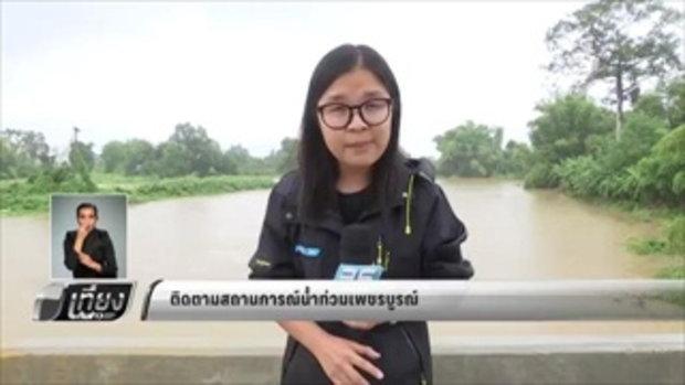 ติดตามสถานการณ์น้ำท่วมเพชรบูรณ์ - เที่ยงทันข่าว
