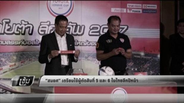 """""""สมยศ"""" เตรียมใช้ผู้ตัดสินที่ 5 และ 6 ในไทยลีกปีหน้า - เข้มข่าวค่ำ"""