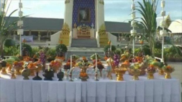 Sakorn News : พิธีบวงสรวงพระเมรุมาศจำลอง