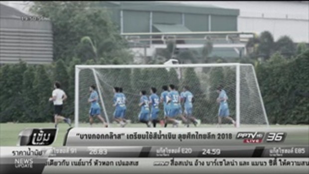 """""""บางกอกกล๊าส"""" เตรียมใช้สีน้ำเงิน ลุยศึกไทยลีก 2018 - เข้มข่าวค่ำ"""