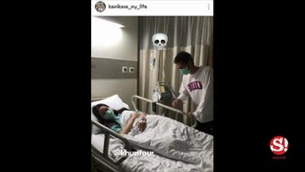 โฟร์ ป่วยหนัก ธามไท ให้กำลังใจติดขอบเตียง