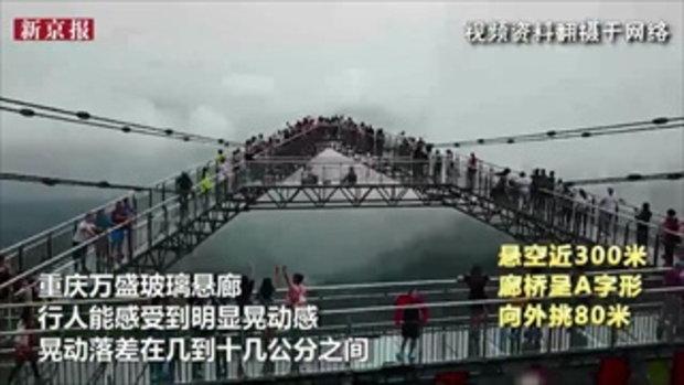 เสียวยิ่งกว่า! สะพานกระจก 3D ข้ามแม่น้ำฮวงโหที่จีน