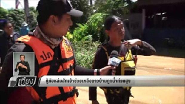 กู้ภัยหล่มสักเข้าช่วยเหลือชาวบ้านถูกน้ำท่วมสูง - เที่ยงทันข่าว