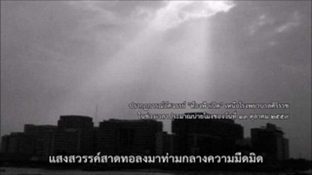 เพลง พระผู้เสด็จสู่สวรรคาลัย - เซเวียร์ เค (Xavier K) - Official MV