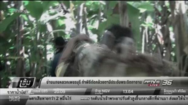 ช่างแทงหยวกเพชรบุรี ทำพิธีตัดกล้วยตานีประดับพระจิตกาธาน - เข้มข่าวค่ำ