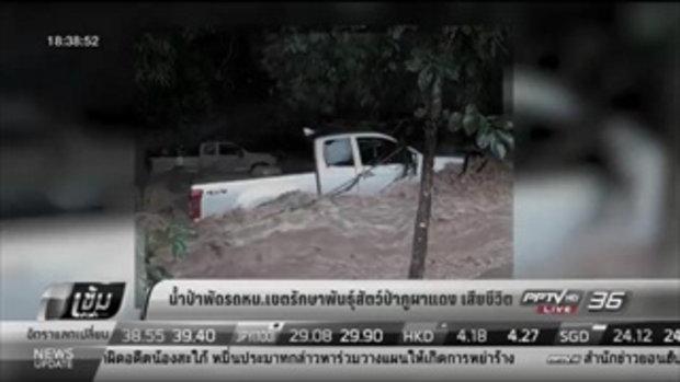 น้ำป่าพัดรถหน.เขตรักษาพันธุ์สัตว์ป่าภูผาแดง เสียชีวิต - เข้มข่าวค่ำ