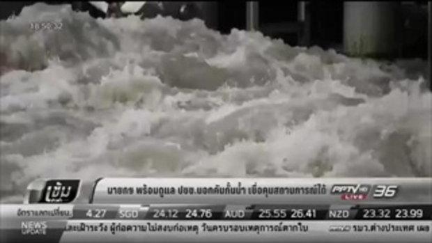 นายกฯ พร้อมดูแล ปชช.นอกคันกั้นน้ำ เชื่อคุมสถานการณ์ได้ - เข้มข่าวค่ำ