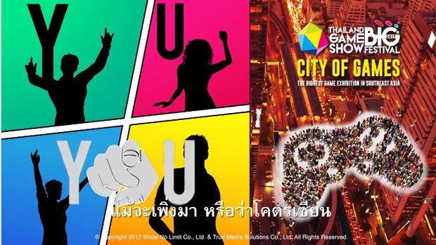 ขอเชิญเพื่อนๆ มาร่วมเป็นส่วนนึงใน MV เพลง Thailand Game Show BIG Festival 2017