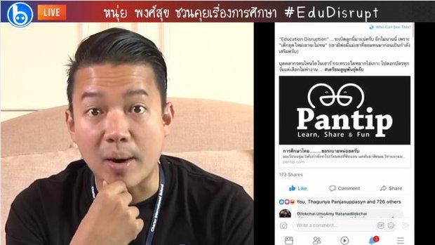 #แบไต๋ไลฟ์ หนุ่ย พงศ์สุข ชวนคุยเพื่อแก้ปัญหาการศึกษาให้เมืองไทย #EduDisrupt สืบเนื่องจากกระทู้พันทิป
