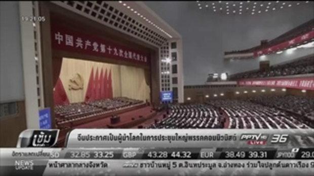 จีนประกาศเป็นผู้นำโลกในการประชุมใหญ่พรรคคอมมิวนิสต์ - เข้มข่าวค่ำ