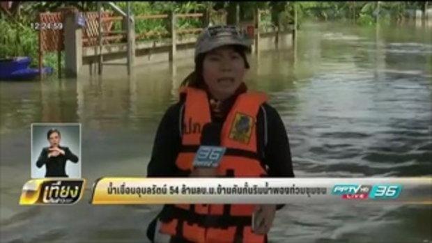 น้ำเขื่อนอุบลรัตน์ 54 ล้าน ลบ.ม. ข้ามคันกั้นริมน้ำพองท่วมชุมชน - เที่ยงทันข่าว