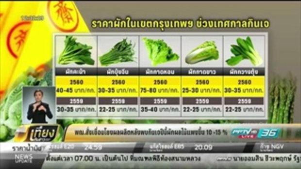 พณ.สั่งเชื่อมโยงผลผลิตหลังพบกินเจปีนี้ผักผลไม้แพงขึ้น 10 ถึง 15% - เที่ยงทันข่าว