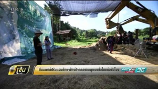 ทีมแพทย์ปรับแผนรักษาช้างป่าคลองชมพูแบบชั่วโมงต่อชั่วโมง - เข้มข่าวค่ำ