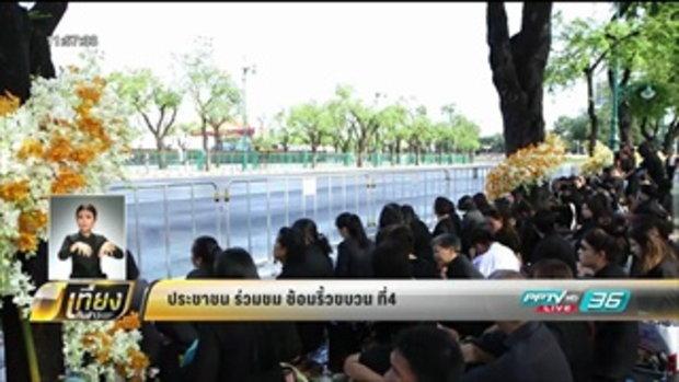 ประชาชน ร่วมชม ซ้อมริ้วขบวน ที่ 4 - เที่ยงทันข่าว