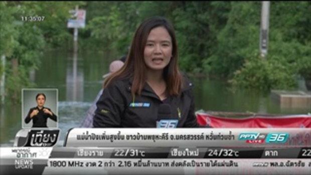 แม่น้ำปิงเพิ่มสูงขึ้น ชาวบ้านพยุหะคีรี จ.นครสวรรค์ หวั่นท่วมซ้ำ - เที่ยงทันข่าว
