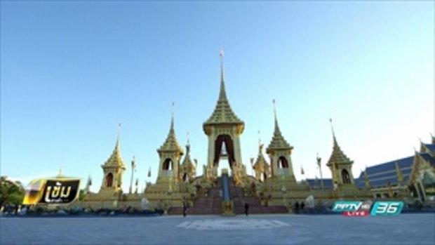 """ช่างไทยร่วม """"แทงหยวก"""" เครื่องสดชั้นสูงประดับพระจิตกาธานเสร็จคืนนี้ - เข้มข่าวค่ำ"""