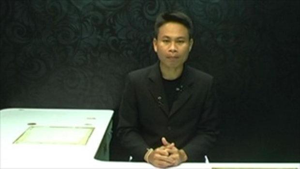 Sakorn News : อัญเชิญไฟพระราชทาน