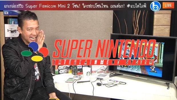 แกะกล่องรีวิว Super Famicom Mini 2 โซน! ใครชอบโซนไหน เมนต์มา!