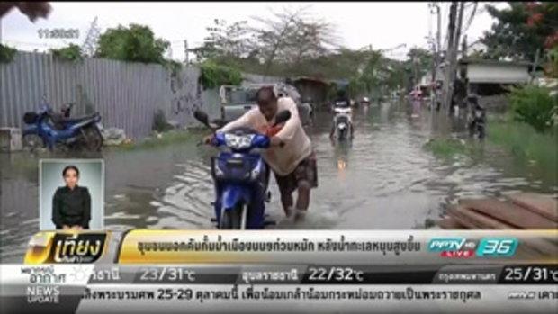 ชุมชนนอกคันกั้นน้ำเมืองนนฯท่วมหนัก หลังน้ำทะเลหนุนสูงขึ้น - เที่ยงทันข่าว