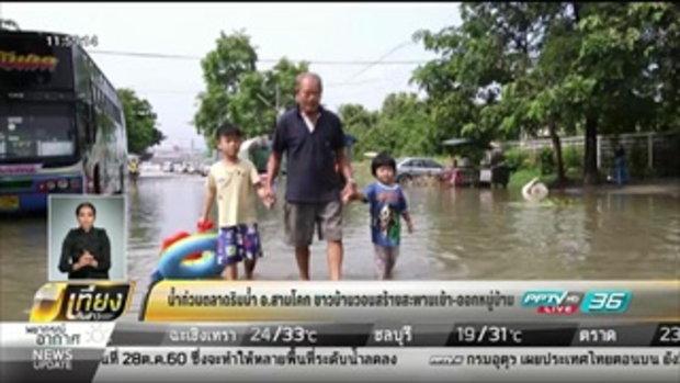 น้ำท่วมตลาดริมน้ำ อ.สามโคก ชาวบ้านวอนสร้างสะพานเข้า ออกหมู่บ้าน - เที่ยงทันข่าว