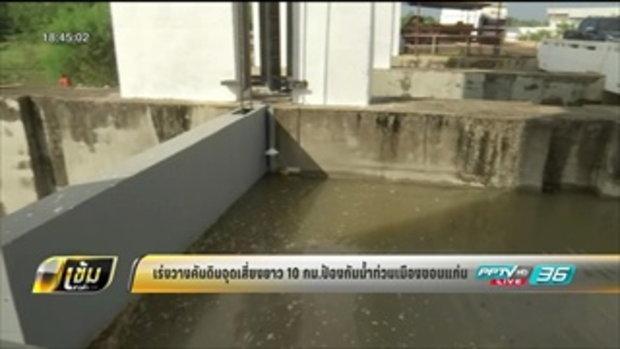 เร่งวางคันดินจุดเสี่ยงยาว 10 กม.ป้องกันน้ำท่วมเมืองขอนแก่น - เข้มข่าวค่ำ