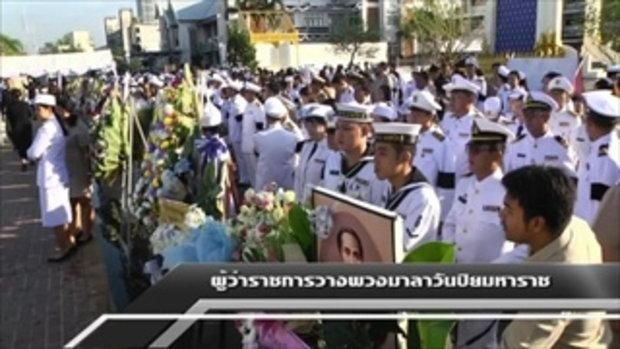 Sakorn News : ผู้ว่าฯสป. วางพวงมาลาถวายราชสักการะเนื่องในวันปิยมหาราช