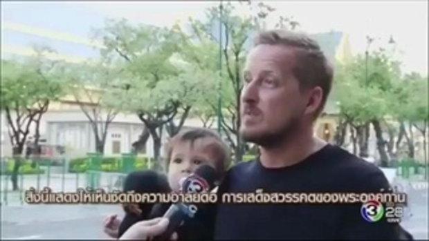 คนไทยซึ้งใจ ชาวต่างชาติอุ้มลูกร่วมถวายความอาลัย ระหว่างที่สัมภาษณ์น้ำตาไหล