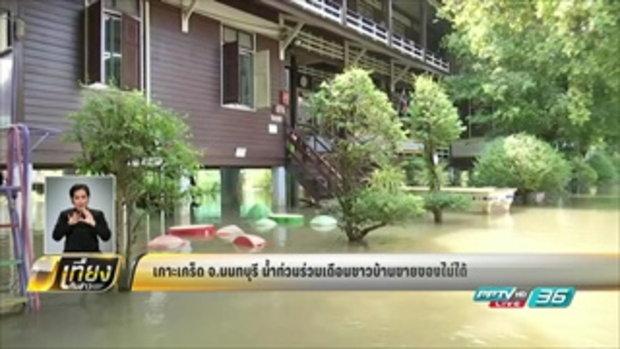 เกาะเกร็ด จ.นนทบุรี น้ำท่วมร่วมเดือนชาวบ้านขายของไม่ได้ - เที่ยงทันข่าว