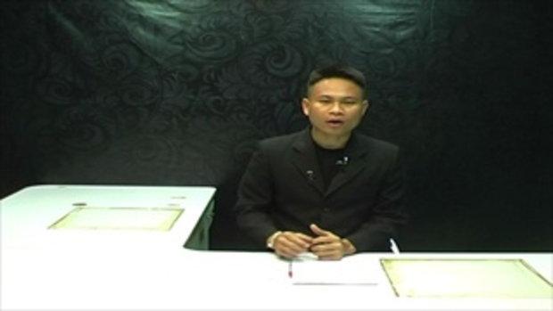 Sakorn News : การแข่งขันเรือยาวชิงถ้วยเกียรติยศ