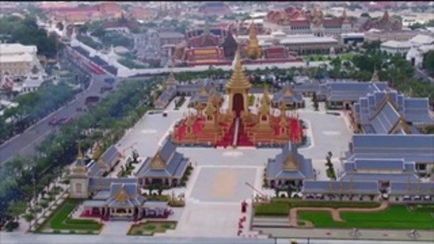 กอร.พระราชพิธีฯ เผยภาพมุมสูงพระเมรุมาศ-ริ้วขบวนพระบรมราชอิสริยยศ - เที่ยงทันข่าว