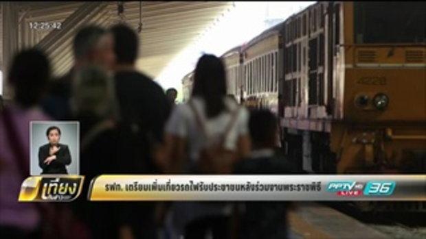 รฟท.เตรียมเพิ่มเที่ยวรถไฟรับประชาชนหลังร่วมงานพระราชพิธี - เที่ยงทันข่าว