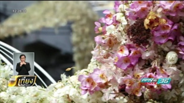 ปชช.ยังเดินทางมาชมอุโมงค์ดอกไม้เพื่อพ่อ ก่อนรื้อถอนคืนนี้ - เที่ยงทันข่าว