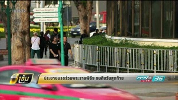 ประชาชน รอร่วมพระราชพิธีฯ จนถึงวันสุดท้าย - เข้มข่าวค่ำ