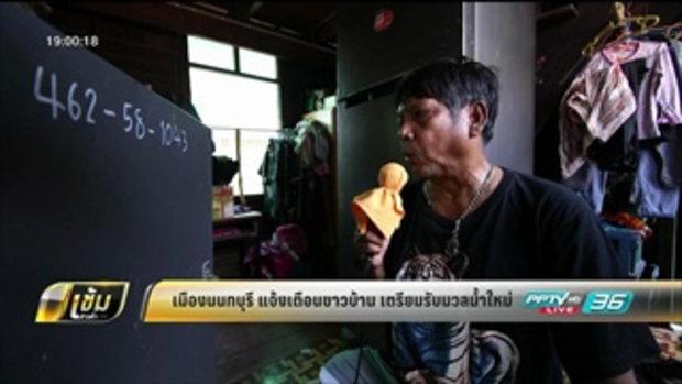 ชุมชนตลาดขวัญ เมืองนนทบุรี แจ้งเตือนชาวบ้าน เตรียมรับมวลน้ำใหม่ - เข้มข่าวค่ำ